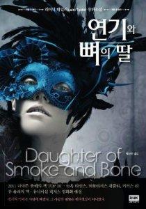daughter of smoke and bone korea